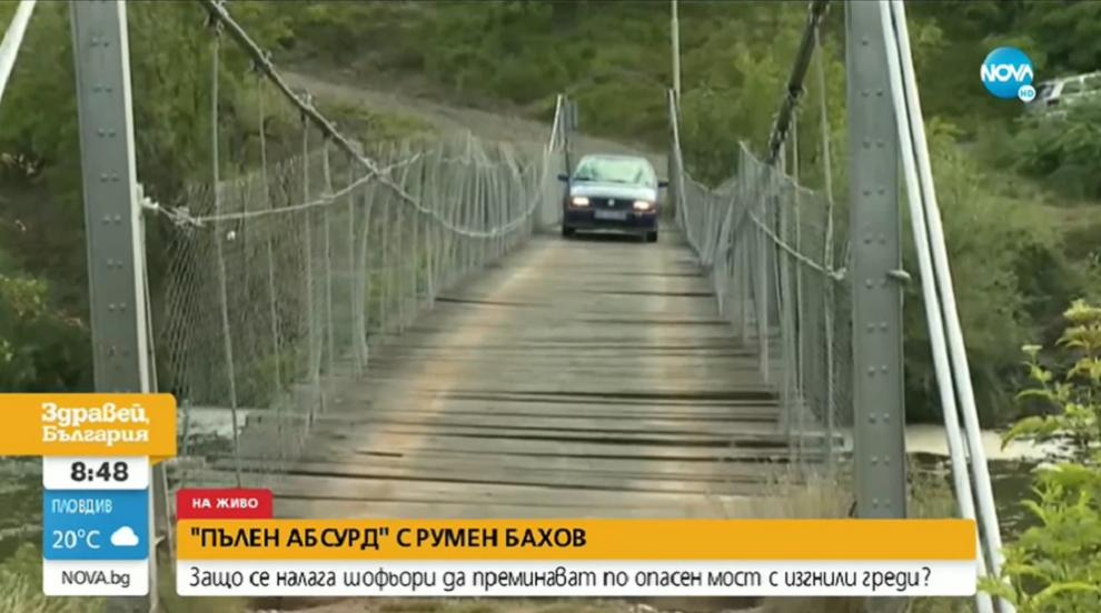 Опасен мост с изгнили греди - единственият път до...