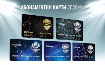 Арда пусна абонаментните карти за новия сезон
