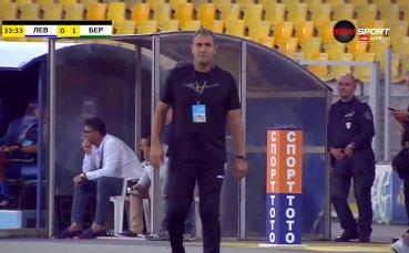 Левски - Берое 0:2 /първо полувреме/