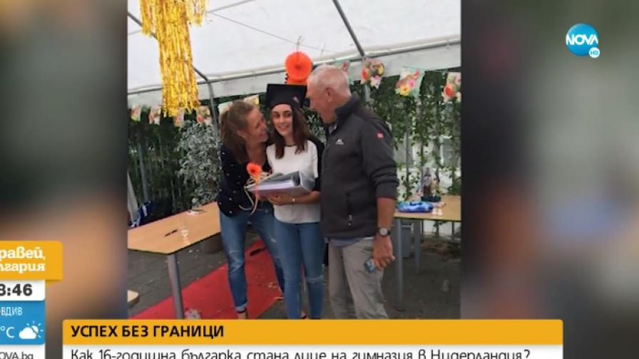 Българка стана лице на гимназия в Нидерландия