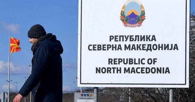Две от партиите в Република Северна Македония - Социалдемократическият съюз