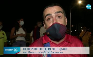 Лео Меси си тръгва от Барселона
