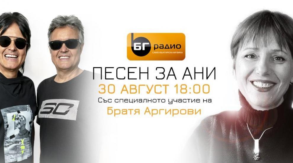 БГ Радио представя: Песен за Ани