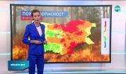 Прогноза за времето (01.09.2020 - следобедна емисия)