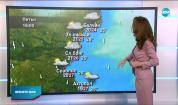 Прогноза за времето (03.09.2020 - централна емисия)