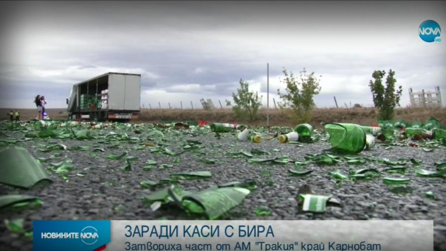 """Десетки каси бира изпаднаха от камион, затвориха """"Тракия"""""""