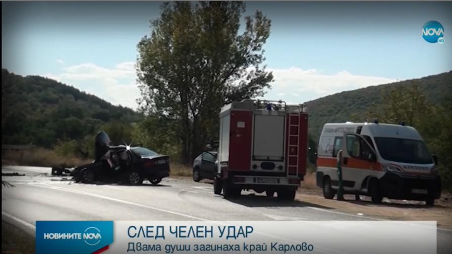 Двe жертви след челен сблъсък на коли край Карлово