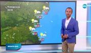 Прогноза за времето (05.09.2020 - централна емисия)