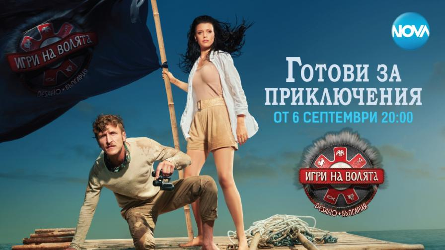 """В """"Игри на волята: България"""" всичко се решава на арената"""