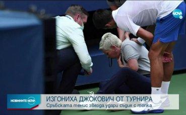 Сензация на US Open - дисквалифицираха Джокович!