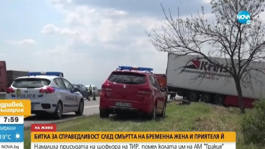 """Сериозно намалена присъда за шофьор, убил семейство на АМ """"Тракия"""""""