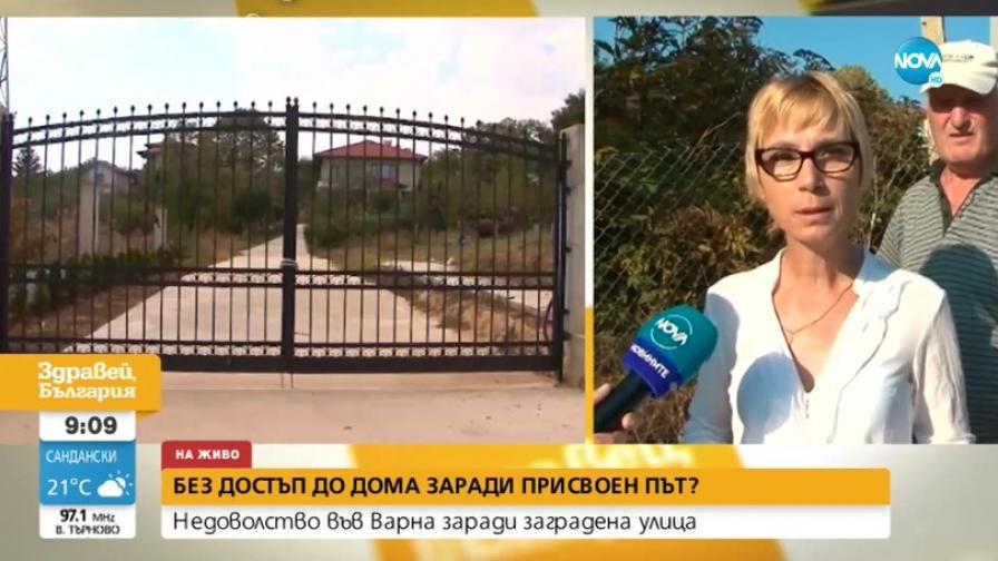 Защо жители на местност край Варна останаха без достъп до домовете си