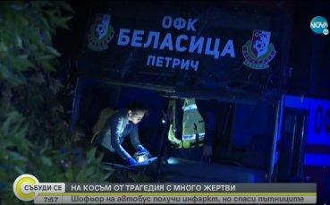 Автобусът на ФК Беласица катастрофира