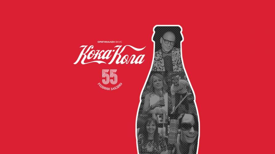 <p>55 години Кока-Кола в България</p>