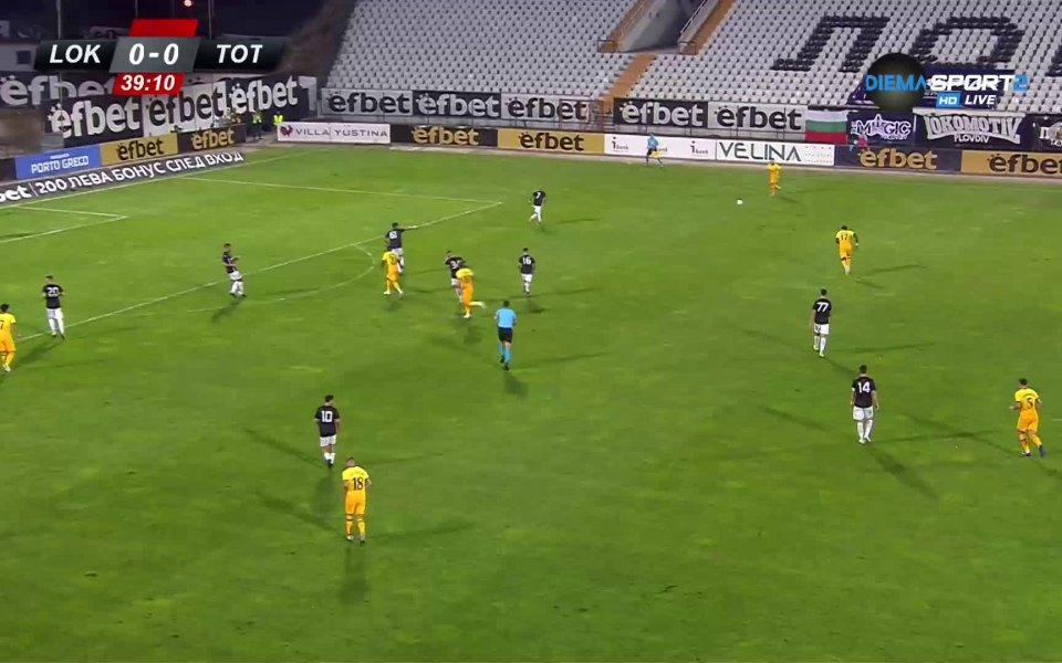 Локомотив Пловдив - Тотнъм 0:0 /първо полувреме/ .native-ad-suggested-news { position: