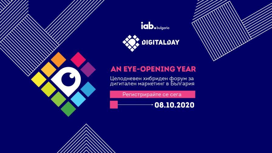 IAB Digital Day: Водещи европейски и локални експерти ще споделят визията си за развитие на дигиталната индустрия