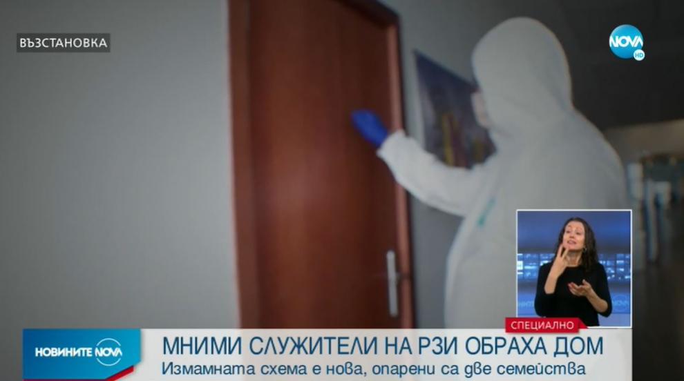 Нова измама: Плъзват по домовете мними инспектори от...