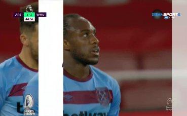 Уест Хем шокира Арсенал в края на полувремето