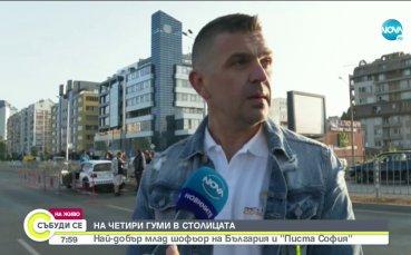 Две автомобилни събития се провеждат днес в София