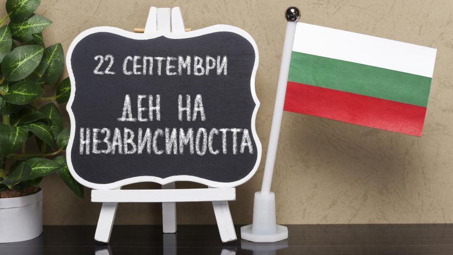 <p>112 години независима България</p>