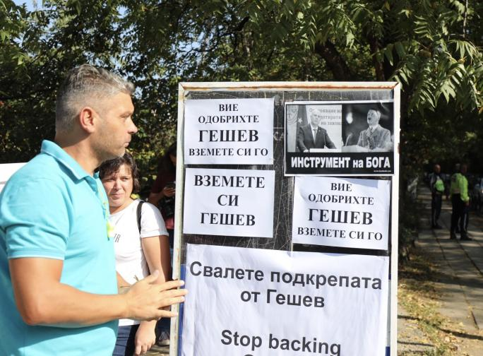 протест посолство сащ