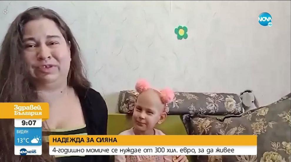 Сладката Сияна се нуждае от 300 000 евро, за да живее...