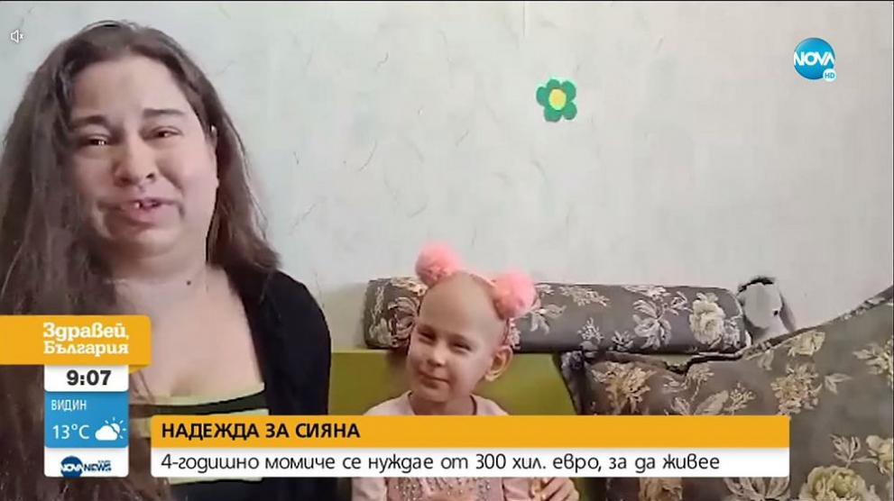 Сладката Сияна се нуждае от 300 000 евро, за да живее (ВИДЕО) - България -  DarikNews.bg