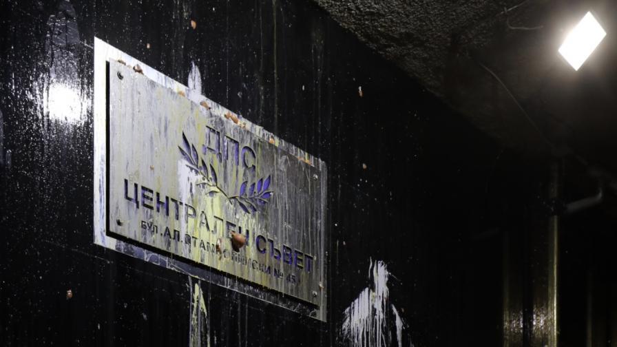 <p>ДПС: Замерянето с яйца на централата ни е вандализъм</p>