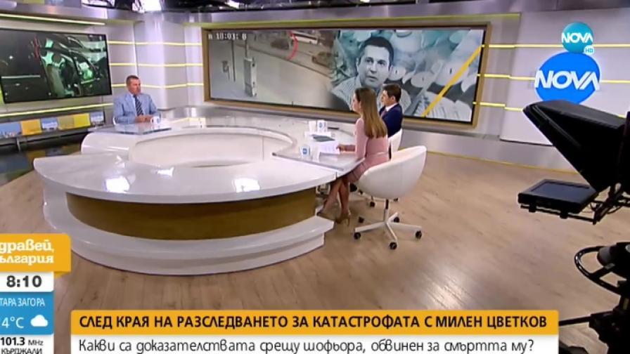 Какво е признал обвиняемият за катастрофата с Милен Цветков