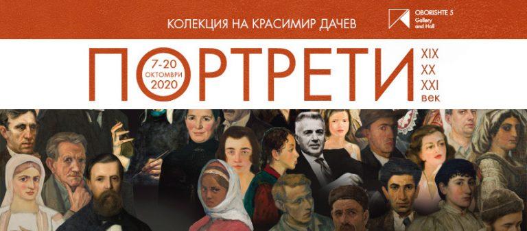 <p>Цялата изложба &bdquo;Портрети от колекцията на Красимир Дачев &ndash; XIX, XX, XXI век&ldquo;, може да бъде видяна до 20 октомврии 2020 г. в Галерия и Зала &bdquo;Оборище&rdquo; на ул. &bdquo;Оборище&ldquo; № 5 в София, като се спазват всички необходими мерки за безопасност</p>  <p>&nbsp;</p>