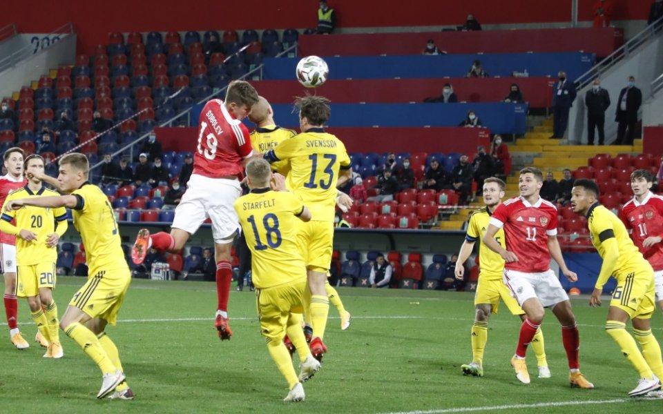 Швеция победи Русия в контролна среща с 2:1. В 21-ата