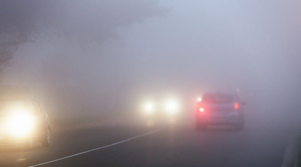 Внимавайте! Сутринта ще е мъглива