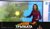 Прогноза за времето (15.10.2020 - централна емисия)