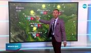 Прогноза за времето (20.10.2020 - обедна емисия)