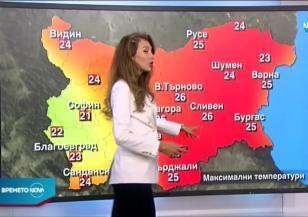 Прогноза за времето (23.10.2020 - централна емисия)