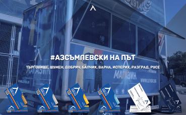 """Кампанията """"Аз съм """"Левски"""" тръгва към осем нови локации"""