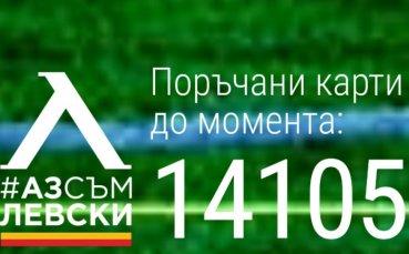 Броят на поръчани членски карти в Левски мина 14 хиляди