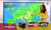 Прогноза за времето (02.11.2020 - централна емисия)