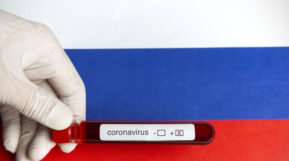 В Русия починаха 491 души с коронавирус за денонощие