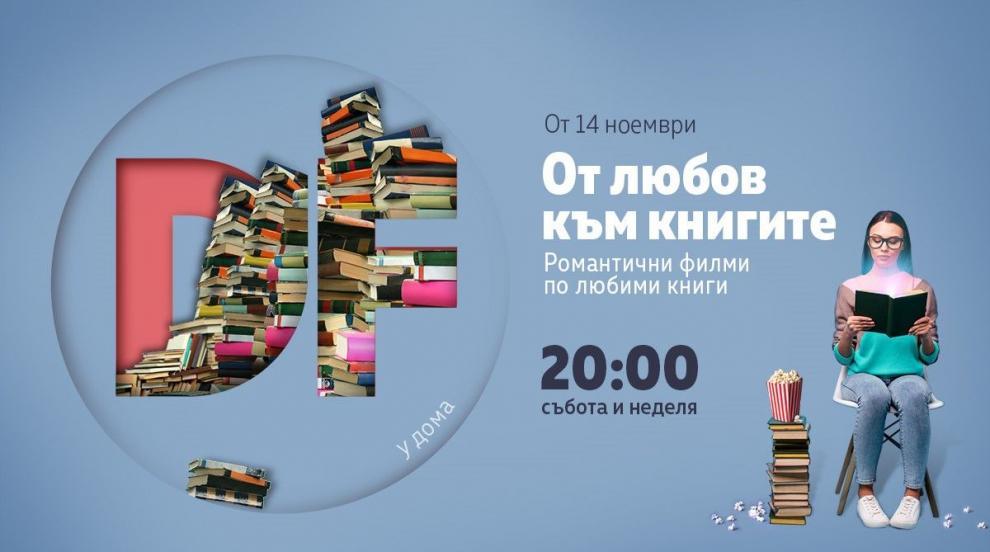 Романтични филми по любими книги всеки уикенд по DIEMA...