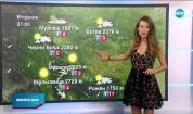 Прогноза за времето (10.11.2020 - обедна емисия)