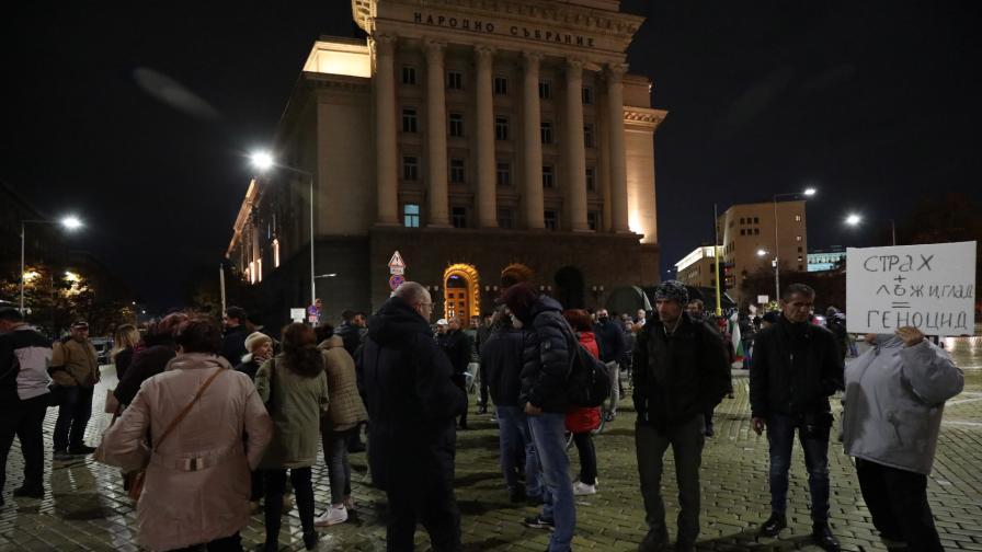 Протест в София заради мерките срещу ковид-19
