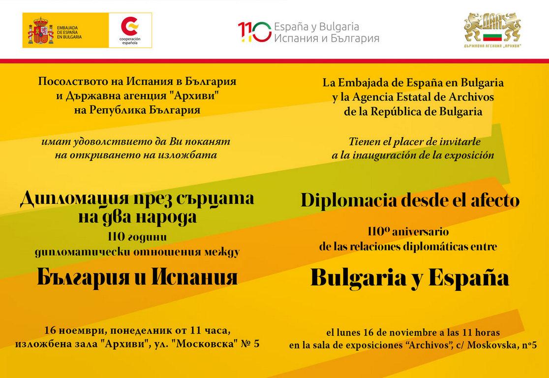 <p>изложбата &bdquo;Дипломация през сърцата на два народа. 110 години дипломатически отношения между България и Испания&ldquo;.</p>