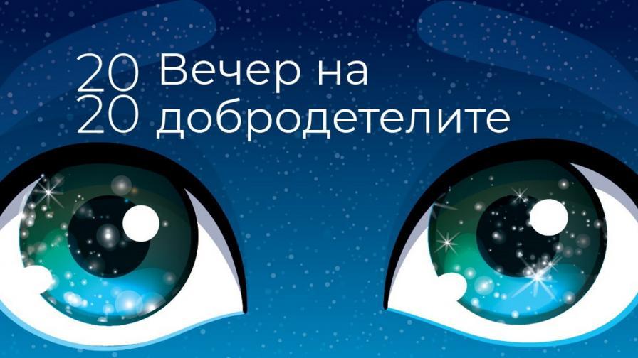 """Фондация """"За Нашите Деца"""" с първата онлайн Вечер на добродетелите"""