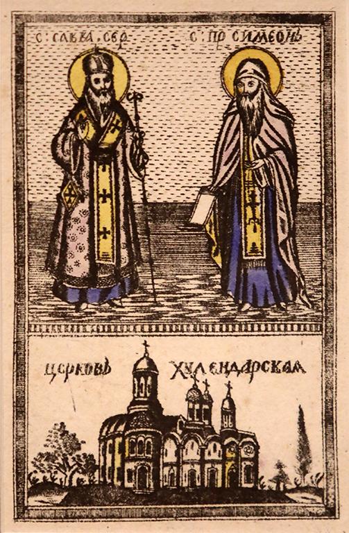 <p>Неизвестен автор, Св, Сава Сръбски и Св. Симеон с изглед към църквата на манастира Хилендар в Света гора XIX в.&nbsp; гравюра на мед, ръчно колорирана</p>  <p>&nbsp;</p>