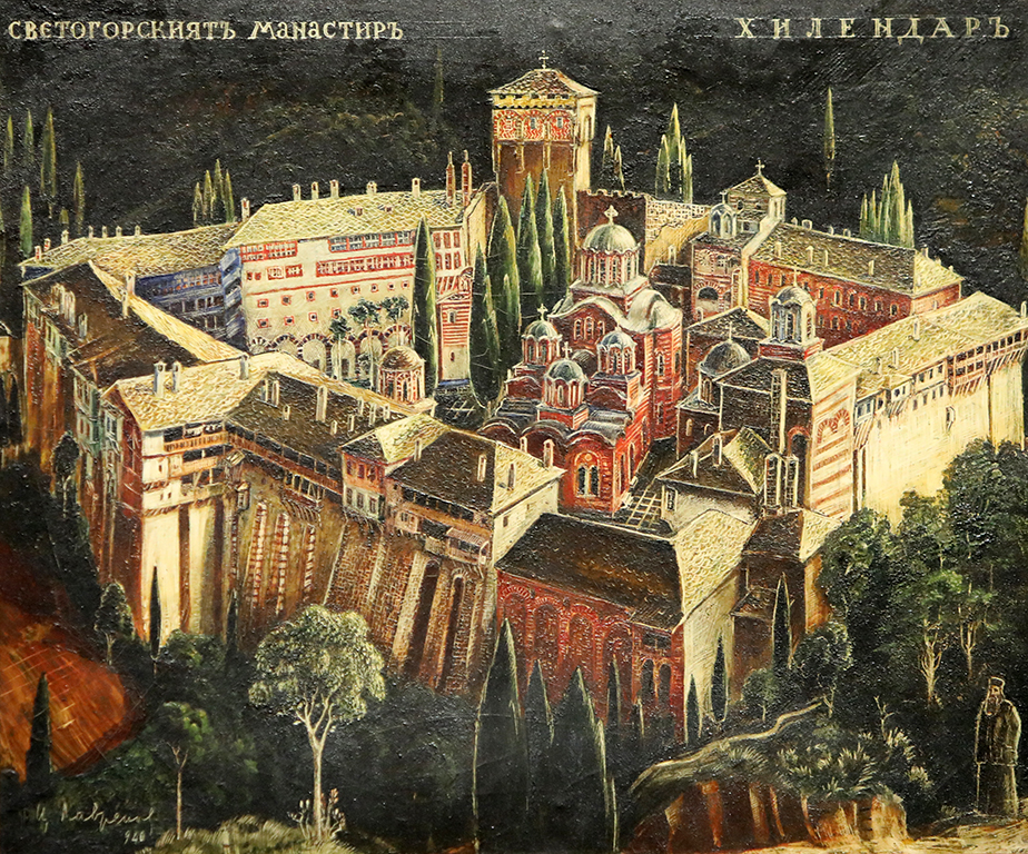 <p>Цанко Лавренов (1896-1978), Хилендарския манастир в Света гора, 1940 г., маслени бои, платно, шперплат</p>