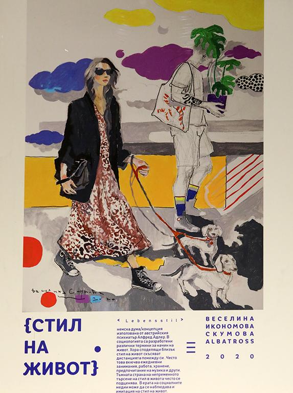<p>Веселина Икономова-Скумова</p>