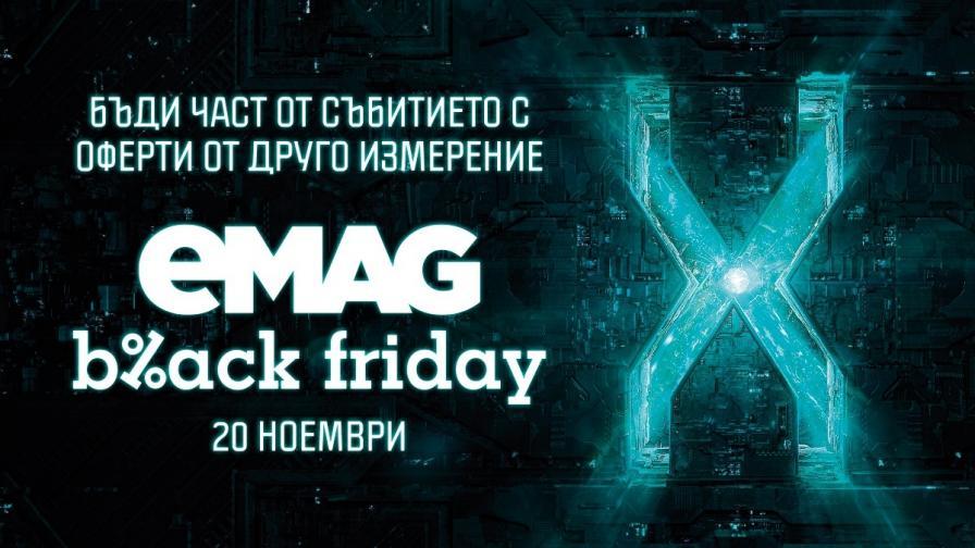 eMAG Black Friday 2020: Поръчки на стойност 15,94 милиона лв. за първите два часа