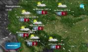 Прогноза за времето (22.11.2020 - централна емисия)