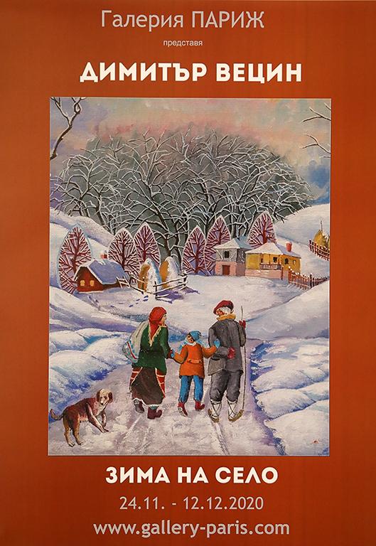 <p>Изложбата &bdquo;Зима на село&rdquo; от Димитър Вецин, може да бъде видяна от 24 ноември до 12 декември 2020 г. в Галерия &bdquo;Париж&rdquo; на ул. &bdquo;Цар Самуил&ldquo; №47 в София, като се спазват всички необходими мерки за безопасност</p>